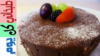 getlinkyoutube.com-كيكة البسكويت بالشوكولاته سهله جدا بأربع مكونات فقط -طبخاتي كل يوم