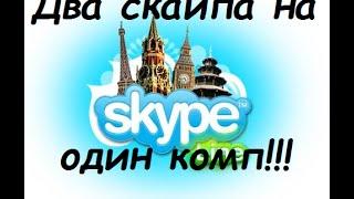 getlinkyoutube.com-Как на 1 компьютер установить 2 СКАЙПА!!!