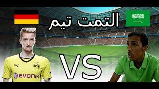 الدوري السعودي VS الدوري الالماني !! بقيادة ماكس اتشدي FIFA 15 | xD