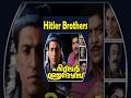 Hitler Brothers | Full Malayalam Movie | Mala Aravindan, Paravoor Bharathan