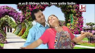 Ekta Chokh Mere- একটা চোখ চোখ মেরে  Champa Daa (Ghosh)By - JMD Telefilms