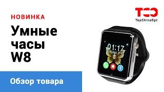 getlinkyoutube.com-Умные часы W8 - обзор