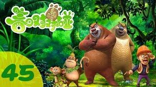 getlinkyoutube.com-《熊出没之春日对对碰 Spring into Action of Boonie Bears》45 帅猫肥波【超清版】