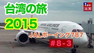 getlinkyoutube.com-【D台湾】台湾の旅2015/1st・#8-3・JALボーイング787