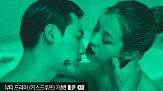 getlinkyoutube.com-여자의 입술, 키스로 완성되다. 키스프루프 EP02