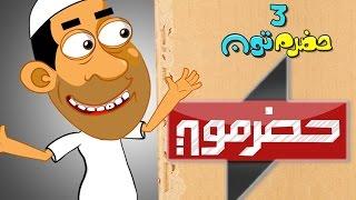 برومو قناة حضرموت