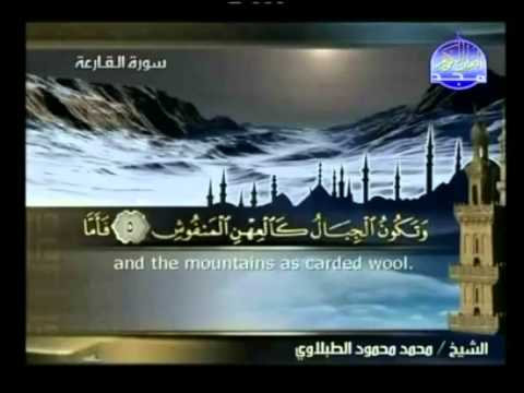 Holy Quran with English Subtitle 101 Surah Al Qari'ah  The Striking Hour