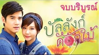 getlinkyoutube.com-บัลลังก์ดอกไม้ ตอนจบ [จบบริบูรณ์] เรื่องย่อละครบัลลังก์ดอกไม้