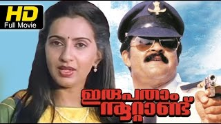 getlinkyoutube.com-Irupatham Noottandu Malayalam Full Movie | Mohanlal, Suresh Gopi | #Malayalam Action Movies Online