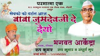 10 Parmatma Ek - Baba Jumdevji - Mohadi