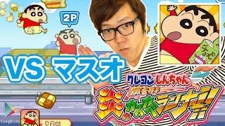 getlinkyoutube.com-ヒカキン VS マスオ!クレヨンしんちゃん 嵐を呼ぶ 炎のカスカベランナー!!【ヒカキンゲームズ with Google Play】