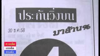 getlinkyoutube.com-หวยซองประกันวิ่งบน งวดวันที่ 30/12/58 (มาล้าน%)