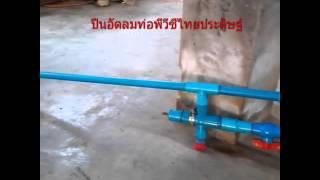 getlinkyoutube.com-ปืนอัดลมท่อพีวีซีไทยประดิษฐ์