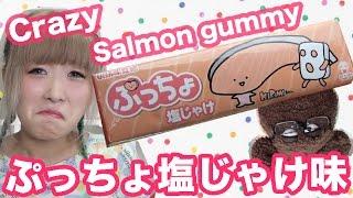 getlinkyoutube.com-【KIRIMIちゃん♡】ぷっちょ塩じゃけ味食べてみた!KIRIMI chan - Salmon gummy Review