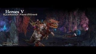 Heroes V. Лига теней. ч33 [Вождь клана] Heroes of Might and Magic V ~ прохождение компаний