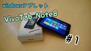 getlinkyoutube.com-Windowsタブレット「Vivo Tab Note 8」がやってきた#1