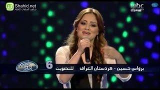 getlinkyoutube.com-Arab Idol - حلقة البنات - برواس حسين - قدك المياس