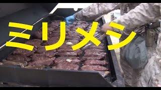 getlinkyoutube.com-アメリカ軍 ミリメシ Meal