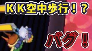 getlinkyoutube.com-妖怪ウォッチ3バスターズT バグ! KKブラザーズ空中歩行! 覚醒エンマ軍団対寿老人や豪鉄鬼含むボス軍団! ドキドキマルチ大会!