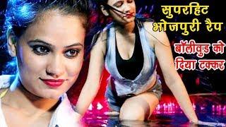 2017 का सबसे हिट BHOJPURI RAP - Bollywood Song को दिया टक्कर - Ridam Tripathi -  Bhojpuri Hindi Song