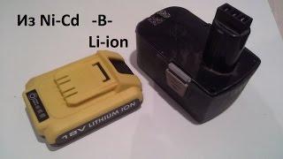 Переделка Ni-Cd аккумулятора шуруповерта на Li-ion.