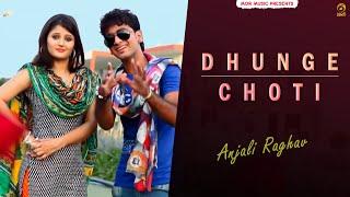 getlinkyoutube.com-Dhunge Choti ||Superstar Anjali Raghav || Manjeet Rangi || Mor Haryanvi || New Haryanvi Song