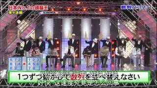 getlinkyoutube.com-日本No.1头脑王 四分之一决赛 完整46分钟版本 带字幕  2011年