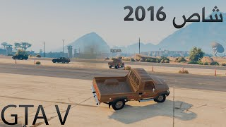 getlinkyoutube.com-GTA 5 - 2016 قراند 5 - هجوله شاص