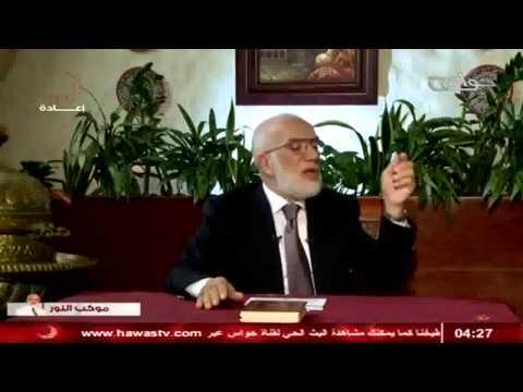 Omar Abdelkafy موكب النور 2 عمر عبد الكافي - كيف تتخلص من عيوبك