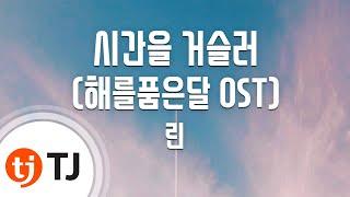 getlinkyoutube.com-[TJ노래방] 시간을거슬러(해를품은달OST) - 린 (Back In Time - Lyn) / TJ Karaoke