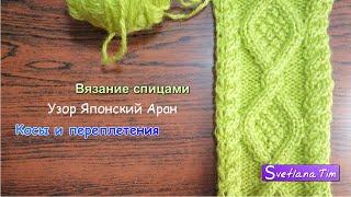 getlinkyoutube.com-Узор АРАН КОСЫ И ПЕРЕПЛЕТЕНИЯ. ВЯЗАНИЕ СПИЦАМИ #18
