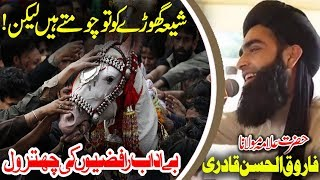 Hazrat Allama Farooq Ul Hassan Qadri New Beautiful Bayan 2017-heart touching voice-about shia