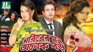 getlinkyoutube.com-Goriber Mon Onek Boro (গরিবের মন অনেক বড়) | Purnima, Amin Khan, Nipun | NTV Bangla Movie