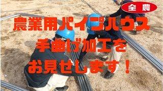 getlinkyoutube.com-パイプ曲げ加工の手順(手曲げ加工)
