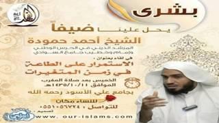 getlinkyoutube.com-الشيخ احمد حمودة ..  الاستمرار على الطاعة في زمن المتغيرات