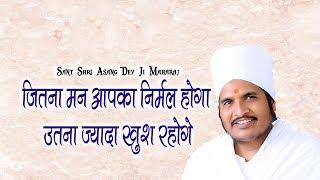 जितना मन आपका निर्मल होगा उतना ज्यादा खुश रहोगे    Sant Shri Asang Dev Ji Maharaj    सुखद सत्संग