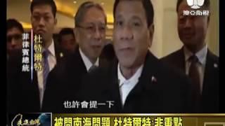 getlinkyoutube.com-走进台湾 2016 10 19 菲律賓總統先殖訪華 後訪日本 拒被美國當民下等人