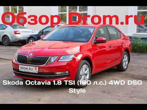 Skoda Octavia 2017 1.8 TSI (180 л.с.) 4WD DSG Style - видеообзор