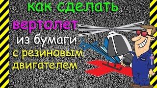getlinkyoutube.com-как сделать вертолет из бумаги с резиновым двигателем - легко, быстро, просто и бесплатно - игрушка