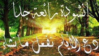 getlinkyoutube.com-رائعة الإمام الشافعي...أنشودة  دع الأيام تفعل ما تشاء