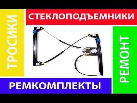 Ремкомплект стеклоподъемника шкода октавия