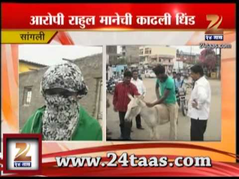 ZEE24TAAS : Sangli- Rape on Minor Girl, accused expose to public disgrace
