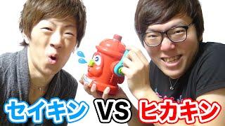 セイキン VS ヒカキン 水かけ対決!