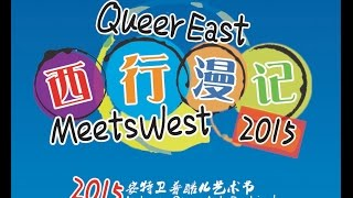 getlinkyoutube.com-Queer East Meets West 西行漫记