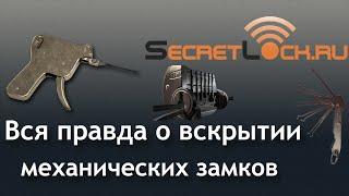 getlinkyoutube.com-Вся правда о вскрытии механических замков.
