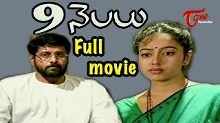 9 Nelalu Full Length Movie | Vikram, Soundarya
