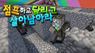 getlinkyoutube.com-마인크래프트 시청자 탈출맵 [점프 런 서바이브]  Minecraft - Adventure Map [마인크래프트 바위골렘]