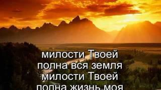 getlinkyoutube.com-Милости Твоей полна вся земля