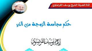 getlinkyoutube.com-حكم مجامعة الزوجة في الدبر | يوسف القرضاوي