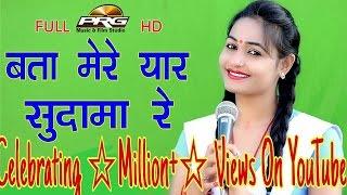 Twinkal Vaishnav HITS|| Bata Mere Yaar Sudama Re | बता मेरे यार सुदामा रे |FULL HD VIDEO |Rajasthani